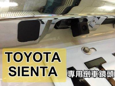大新竹【阿勇的店】TOYOTA SIENTA 專用款 倒車鏡頭 倒車攝影 顯影鏡頭 防水後視鏡頭 保固一年