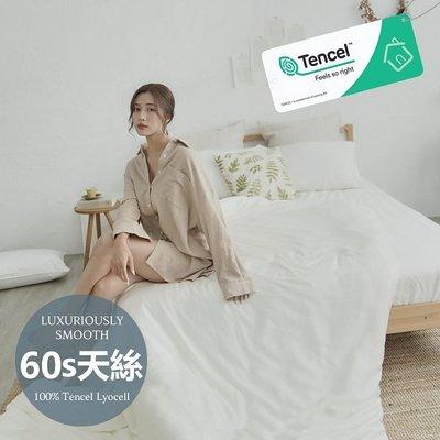 #6ST05#60支100%天絲TENCEL文青素色6尺雙人加大床包被套四件組-台灣製(專櫃頂級300織)