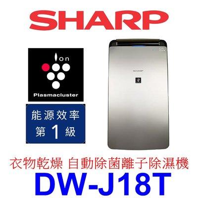 【泰宜】SHARP 夏普 DW-J18T 自動除菌離子除濕機 18L【另有DW-LJ18T.DW-LJ16T 】