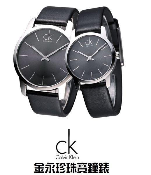 金永珍珠寶鐘錶*CK手錶Calvin Klein 原廠真品新款 K2G21107 K2G23107 黑面皮帶 經典款 禮物 送鍍膜*