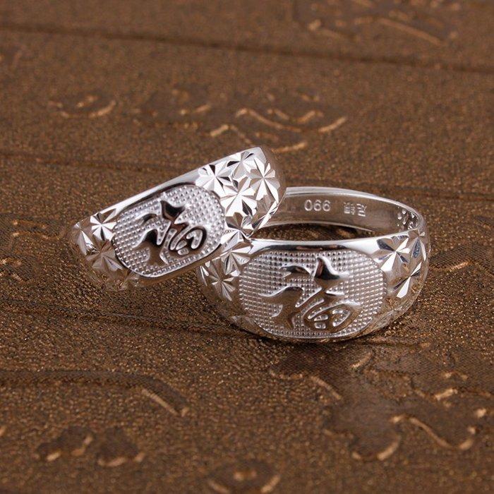 Lissom韓國代購~純銀戒指男士福字財髮S990足銀父親禮物大指環爸爸寬戒指銀飾包郵