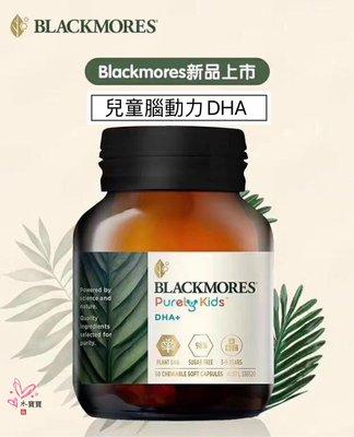 (現貨)Blackmores澳佳寶兒童腦動力 DHA+膽鹼腦黃金50粒,澳洲