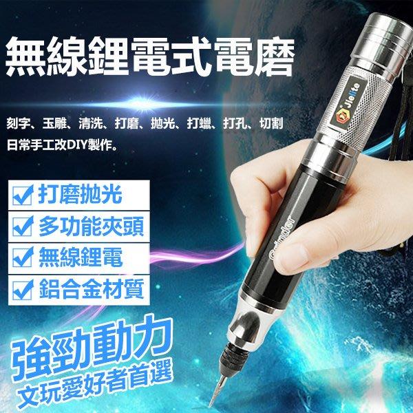 微型MINI充電鋰電雕刻筆