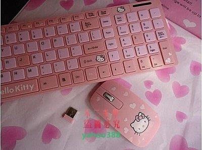 美學77KT鍵鼠套裝 hello kitty無線鍵盤鼠標套裝 粉色kt貓❖0012