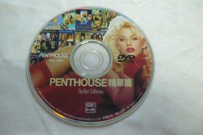 紫色小館64-3------------DVD PENTHOUSE.精華篇