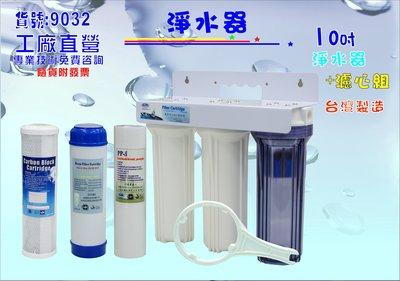 """10""""三管過濾器(含濾心) 濾水器.淨水器.魚缸濾水.飲水機.前置.過濾器(貨號:9032)【巡航淨水】"""