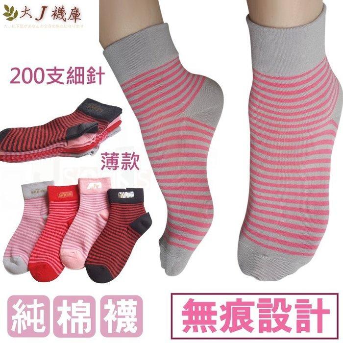 L-94-3 橫條-細針無痕短襪【大J襪庫】6雙210元-女襪22-26cm寬口細針棉襪-長輩無勒痕短襪-超薄襪台灣製