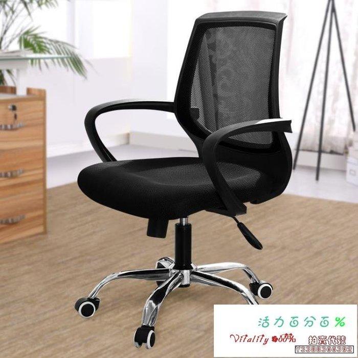 辦公椅電腦椅子家用簡約轉椅人體工學椅網布職員椅老板椅 全館免運 IGO