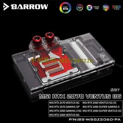 中利数码~Barrow 微星GAMING Z RTX2060全覆蓋顯卡冷頭 極光BS-MSGZ2060-PA