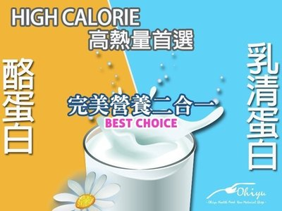 優海鷗   乳清蛋白 酪蛋白~ 1KG    高熱量特調 營養熱量兼顧 原味 巧克力 香草  參考 奧美仕 千沛 UN