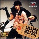 【象牙音樂】韓國電影原聲-- 綁架愛情100天 100 Days with Mr. Arrogant OST