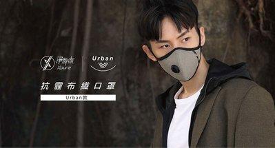 加贈舒耳帶 淨對流 Xpure - 抗霾布織口罩 Urban款 加強透氣舒適 防PM2.5 重複水洗布口罩 防飛沫