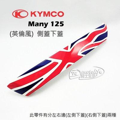 YC騎士生活_KYMCO光陽原廠 MANY 125 英倫風 側邊下蓋 側蓋下方 側蓋下蓋 左右側下蓋 英國 魅力 車殼