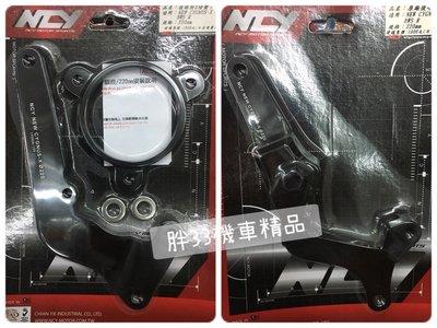 NCY 後碟對2螃蟹卡鉗座 新勁戰四代戰 BWSR 220mm