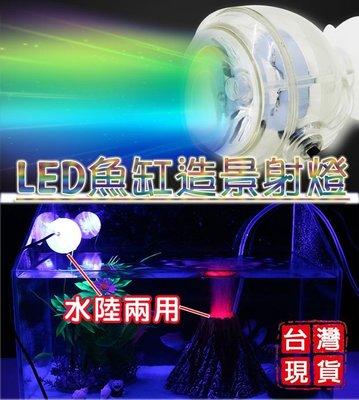 【台灣現貨|臺灣規格】LED魚缸射燈|魚缸燈|射燈|造景燈|魚缸造景燈|潛水燈|LED燈|照明燈|水族照明|水中燈|防水