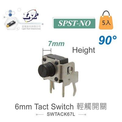 『堃邑』含稅價 6mm Tact  Switch 2Pin 90° 輕觸開關 常開型 6x6x7mm 12V/50mA  5入裝