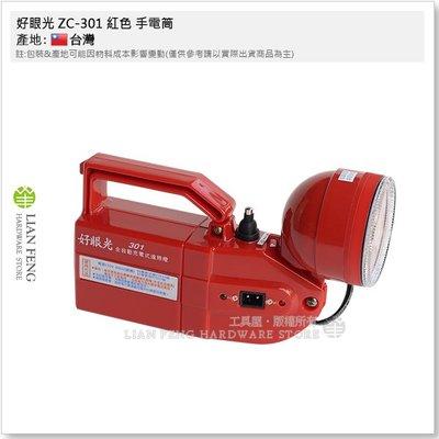 【工具屋】*含稅* 好眼光 ZC-301 紅色 手電筒 充電式手電筒 全自動充電式遠照燈 充飽自動斷電 手提式 台灣製