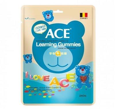 ACE 字母Q軟糖 240G大包裝 - 比利時原裝進口,醫療院所推薦,100%無人工色素防腐劑,營養好吃!賣場滿千免運