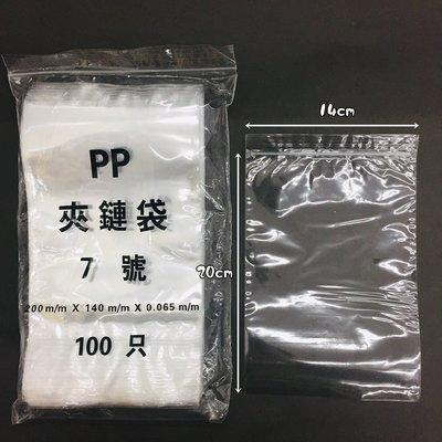 【阿LIN】297AAA 夾鏈袋 透明...
