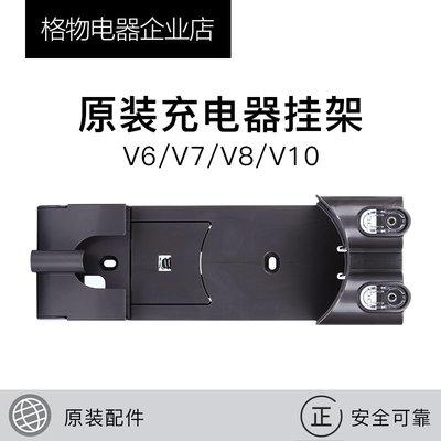 原裝正品Dyson戴森吸塵器配件V7 V8 V10充電掛架底座打孔現貨包郵