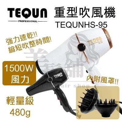 【美髮舖】TEQUNHS95重型吹風機 極速吹乾頭髮 輕量級 1500w 兩色 特殊風嘴 沙龍 美髮師 設計師 網紅