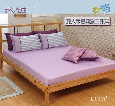 《可訂製特殊尺寸》-麗塔寢飾- 40支精梳棉【夢幻紫】單人床包一件/可加訂同色枕套