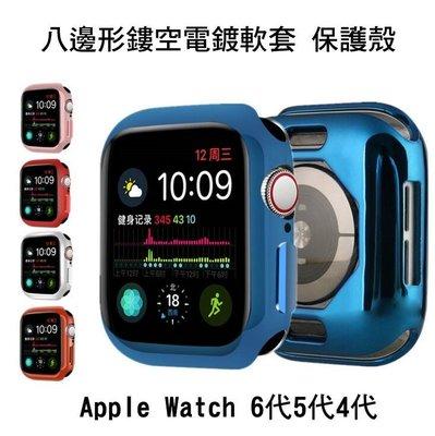 --庫米--Apple Watch4/5/6 八邊形鏤空 電鍍TPU 套 保護殼 軟套