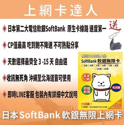 日本軟銀無限卡 8天 不降速 吃到飽免設定 4G 2020/05/31前皆可使用 softbank  日本 上網卡 網卡