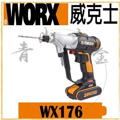 『青山六金』現貨 附發票 WORX 威克士 WX176 兩用充電衝擊起子機 起子機 電鑽 鑽孔機 20V