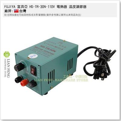 【工具屋】*缺貨* FUJIYA 富具亞 HS-TR-30N-110V 電熱器 溫度調節器 微調式 搭配加熱斜口鉗