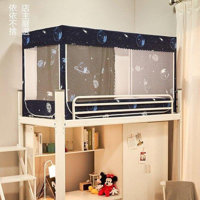 創意 寢具 蚊帳康亨ins風床簾蚊帳一體式學生宿舍遮光布上下床鋪0.9m單人床三門