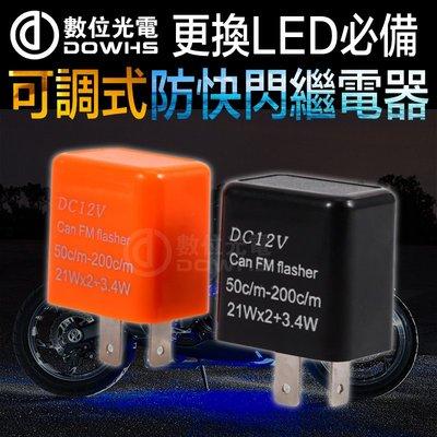 【數位光電】改裝LED方向燈必備 LED繼電器 防快閃繼電器 LED專用繼電器 繼電器 可調式繼電器 LED防快閃 解碼