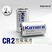 幸運草@佳美能 CR2 鋰電池 2入 CR15270 可重複充電 拍立得Mini25 70 MP70 相印機 保固1年