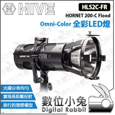 數位小兔【HIVE HLS2C-FR HORNET 200-C Flood 全彩LED燈】公司貨 棚燈 攝影棚 彩色