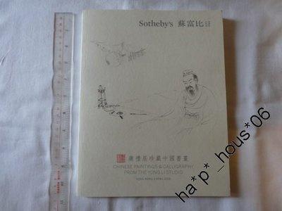 蘇富比拍賣品書冊庸禮居中國書畫 Sotheby Chinese Painting Calligraphy