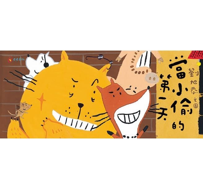 ☆天才老爸☆【巴巴文化】當小偷的第一天→繪本 兒童讀物 想像空間 亞斯伯格症 獨一無二 友誼 生命教育 經典童話