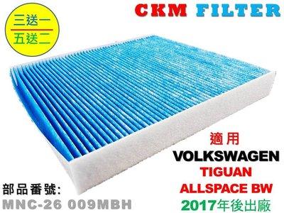 【CKM】福斯 VW TIGUAN ALLSPACE BW 原廠 正廠 型 濾除 PM2.5 空氣濾網 冷氣濾網 粉塵