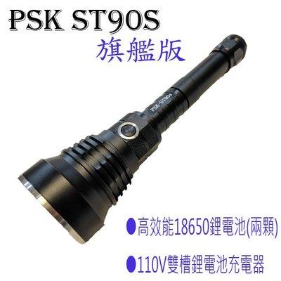 【電筒王 隨貨附發票】PSK ST90...