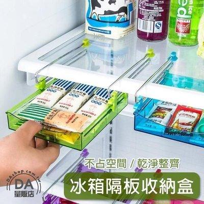 冰箱收納盒 隔板收納架 收納盒 儲物盒 置物盒 收納架 冰箱隔層 冰箱抽屜 懸掛收納盒 懸掛抽屜 透氣 顏色隨機