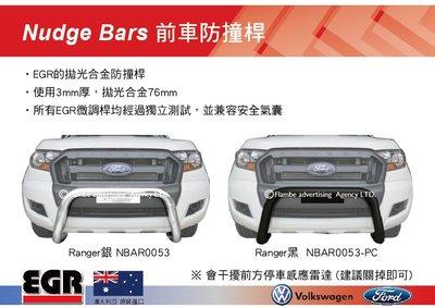 ||MyRack|| EGR AUTO Nudge Bars 前車防撞桿 Ranger專用 銀色