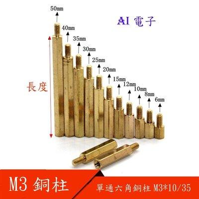 【AI電子】*(26-8)銅柱單頭六角銅柱銅柱M3*10mm+6mm銅柱10只