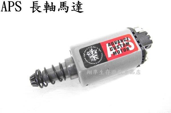 ~~翔準~~【香港APS 扭力型 】電動槍用 全金屬長軸馬達 專家可達到160(0.2)