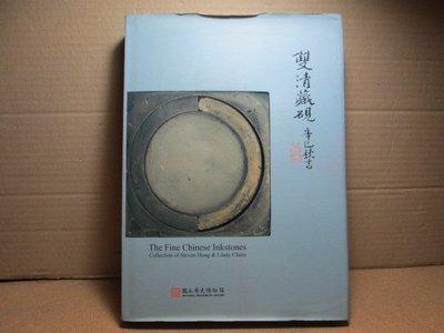 **胡思二手書店**《雙清藏硯》國立歷史博物館 民國90年9月版 精裝