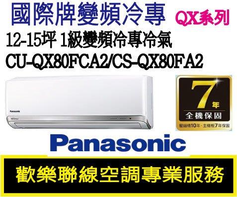 『免費線上到府估價』國際牌 12-15坪 1級變頻冷專冷氣 CU-QX80FCA2/CS-QX80FA2 -QX 系列