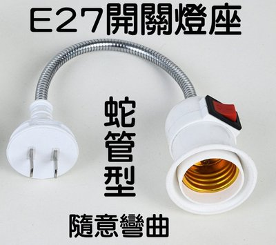 E7A01 E27燈座開關 蛇管型-含插頭 E27燈座延長 蛇管燈座 開關燈座