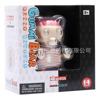JAMES ROOM  香港4D Master軟糖小熊透視骨骼模型 藝術家可拆裝 27550
