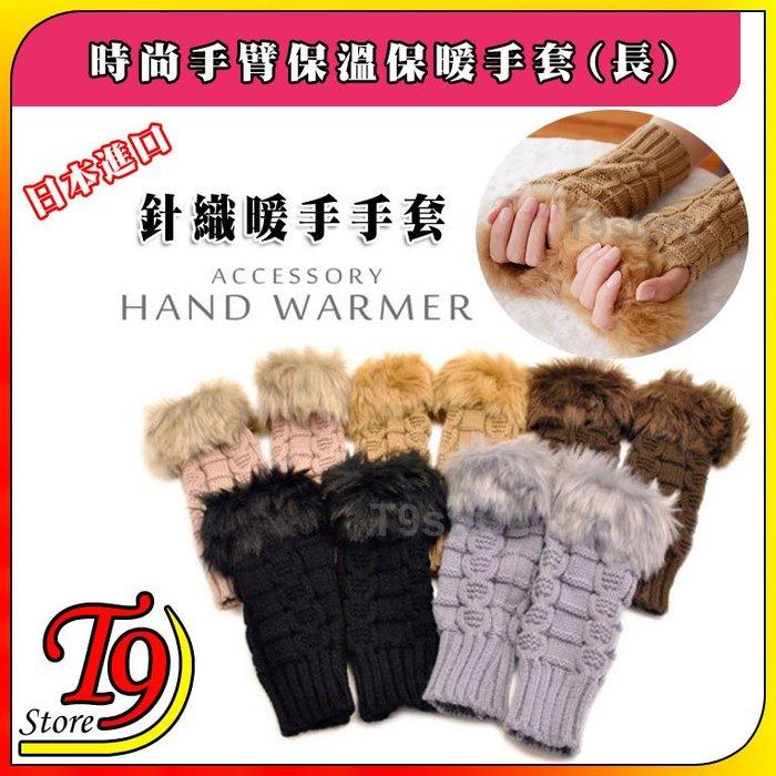 【T9store】日本進口 時尚手臂保溫保暖手套 毛皮針織暖手手套 (長)