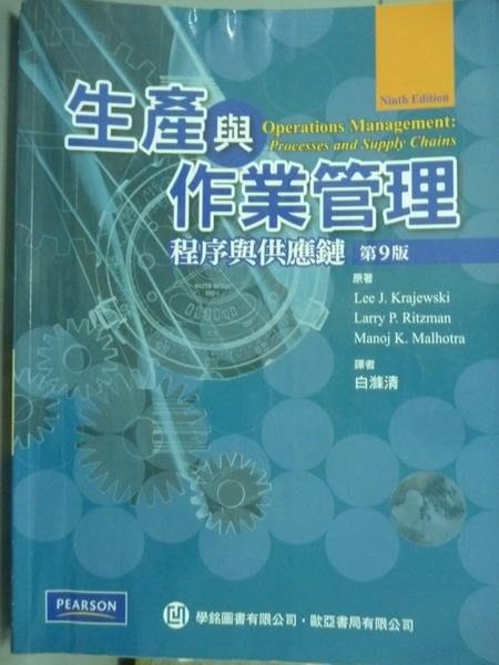 【書寶二手書T7/大學商學_PHL】生產與作業管理:程序與供應鏈_白滌清_9/e