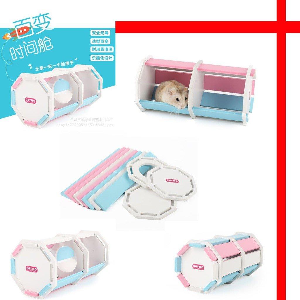 【格瑞特寵物】倉鼠玩具百變時間艙 木塑生態板