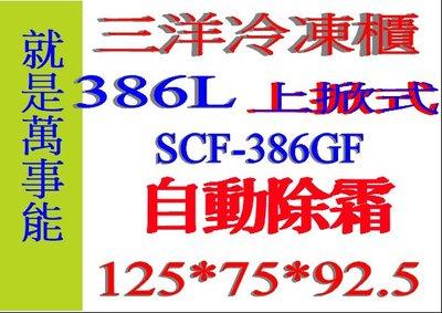 *萬事能*386公升【台灣三洋 自動除霜 上掀式 冷凍櫃】SCF-386GF做生意好幫手另售SCF-320GF